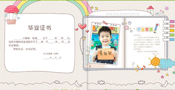 幼儿园纪念册